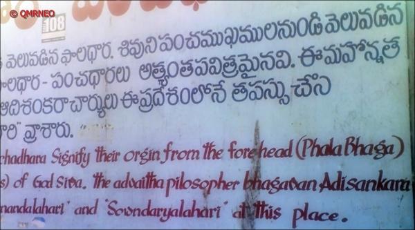 Paladara, Panchadara mntravelog